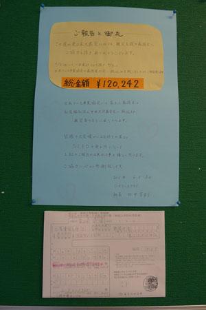 P1070890-300.jpg