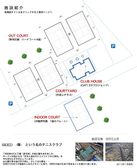 shisetsu_fw-600.png